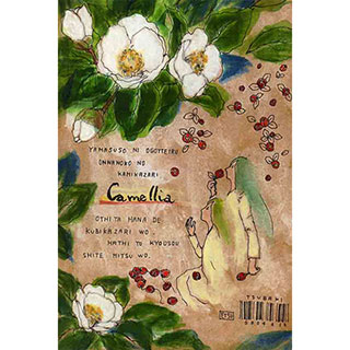 ポストカード【Camellia】*ETSU