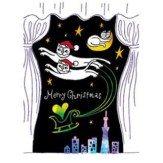 クリスマスカード【すてきな夜だね、メリークリスマス!】* おかべてつろう