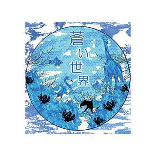 ポストカード【蒼い世界】*星屑パレット