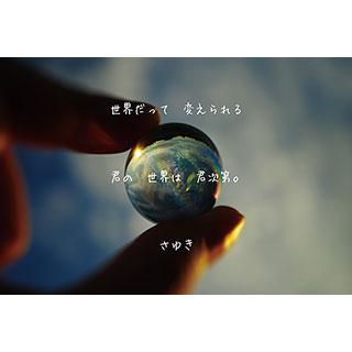 ポストカード【世界だって】* さゆき