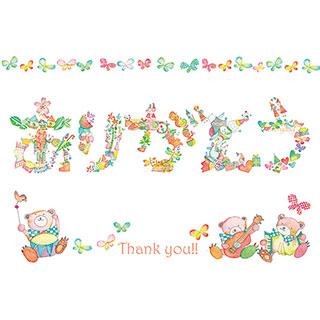 ポストカード【でっかいよ!ありがとう。】* 中島心